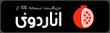 anardoni-badge-black-persian